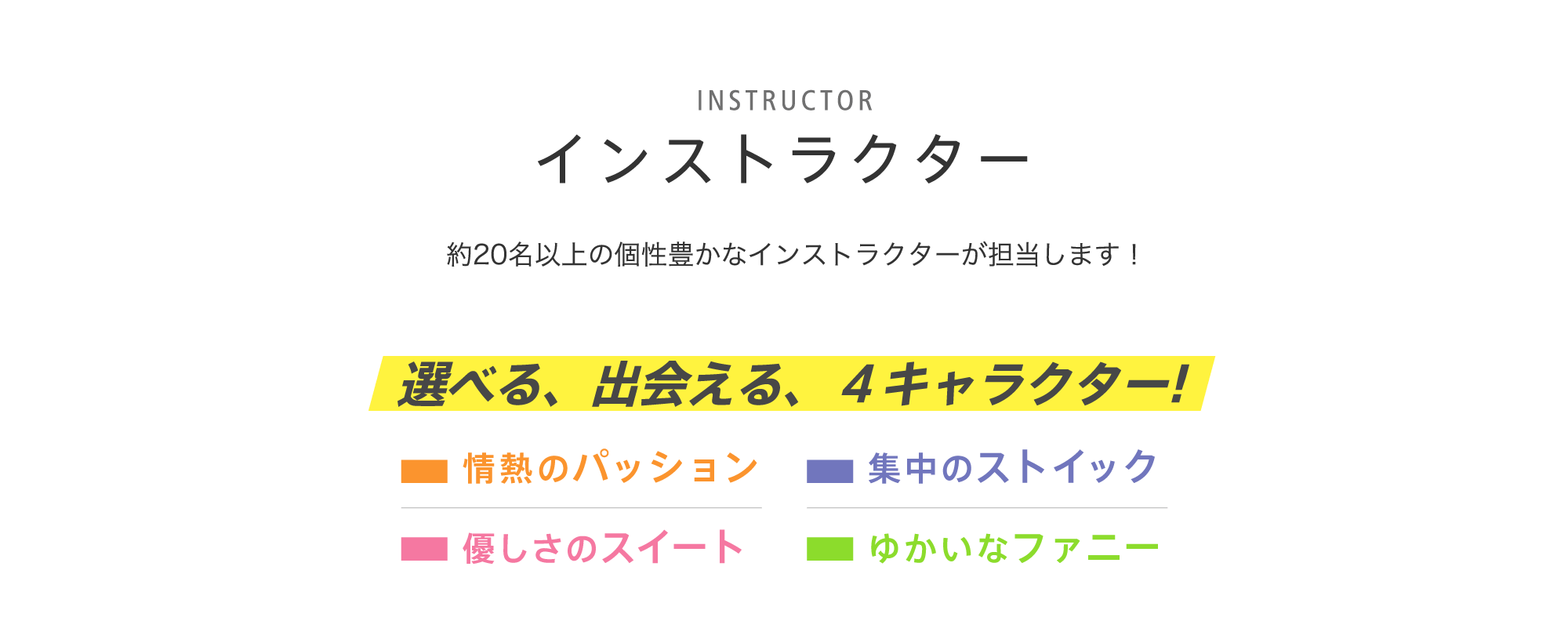 インストラクター