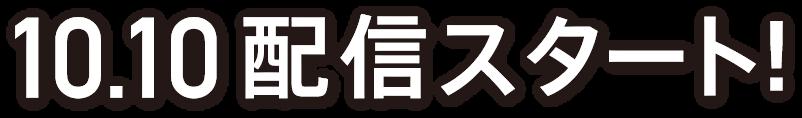10.10 配信スタート!