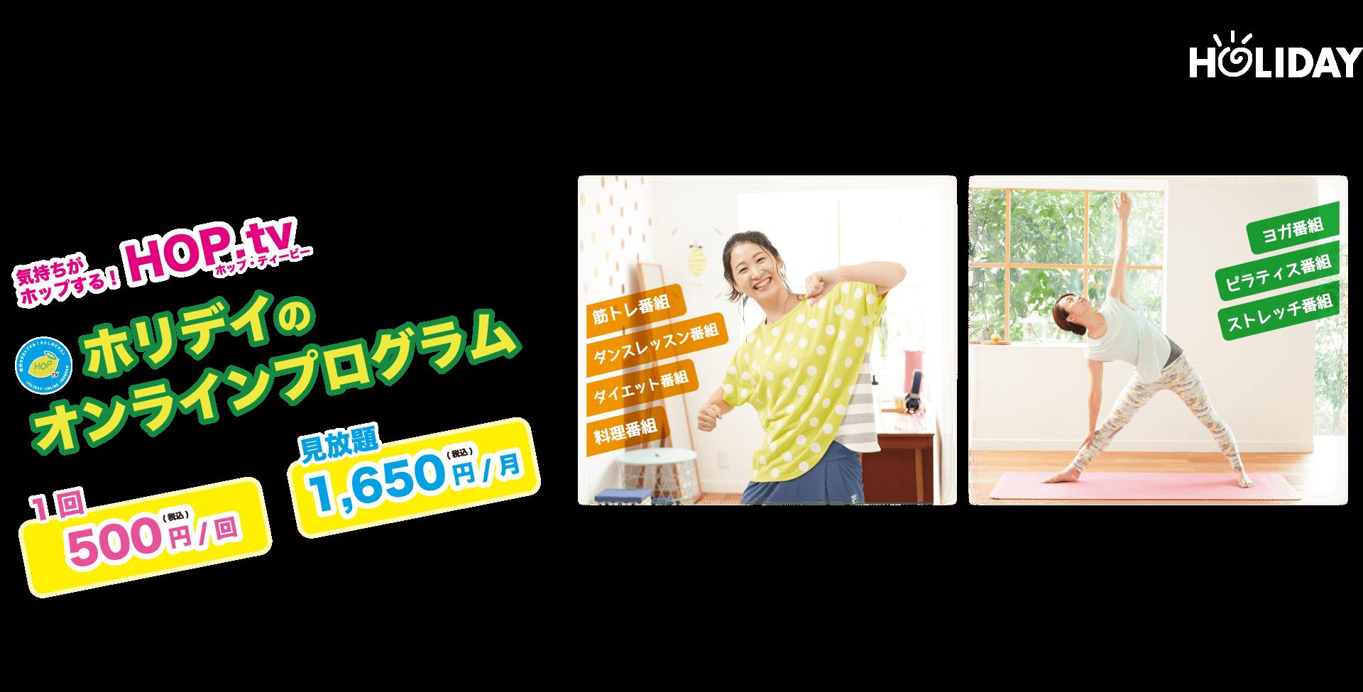 ホリデイのオンラインプログラム ホップ.tv誕生!