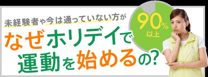ホリデイスポーツクラブ 宮崎の画像
