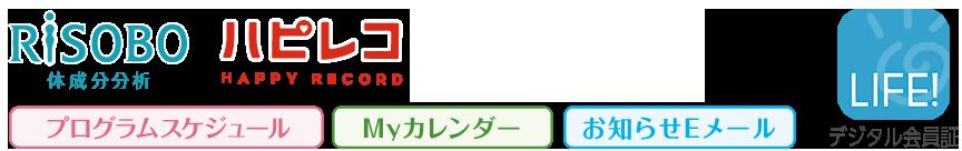 サイ 爆 ホリデイ 鳥取 田所 商店