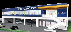 ホリデイスポーツクラブ平野店の画像