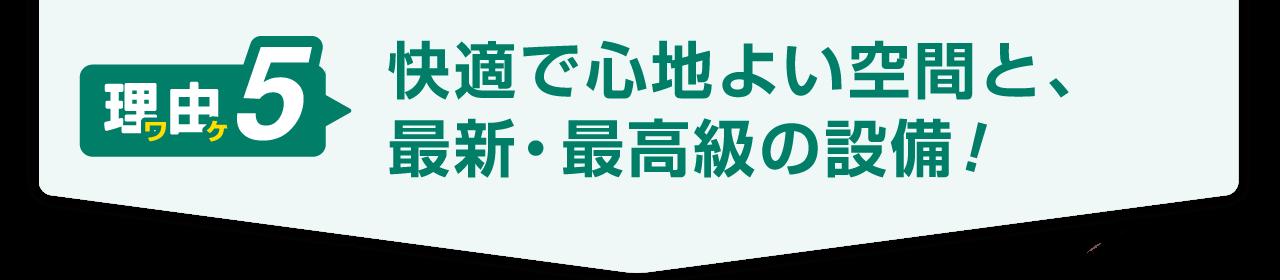 ホリデイ 鳥取 爆 サイ