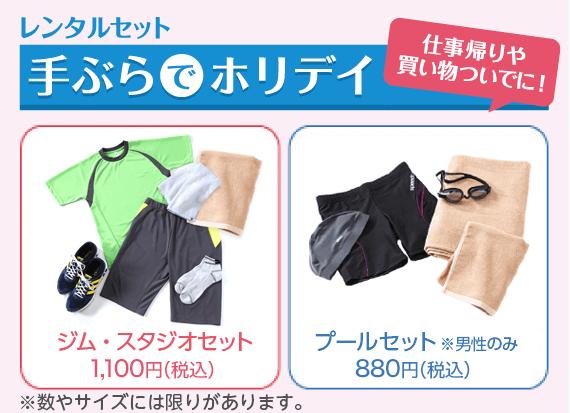 豊田 ホリデイ スポーツ クラブ