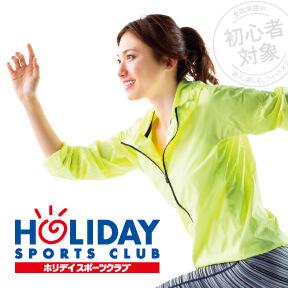 スポーツ クラブ ホームページ ホリデイ